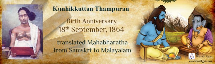 Kunhikkuttan Thampuran banner (1).jpg