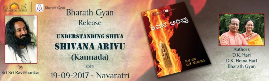 Understanding Shiva - Kannada