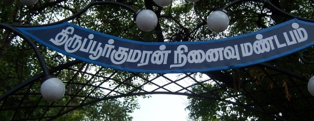 Tirupur 8