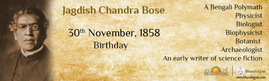 Jagdish Chandra Bose - birth.jpg