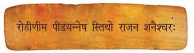 Bheeshma Nirvana 2