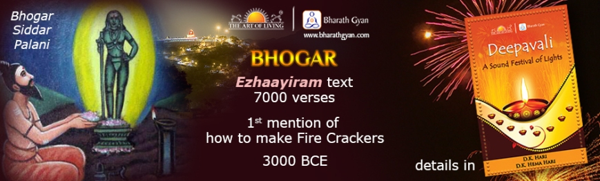 Bhogar