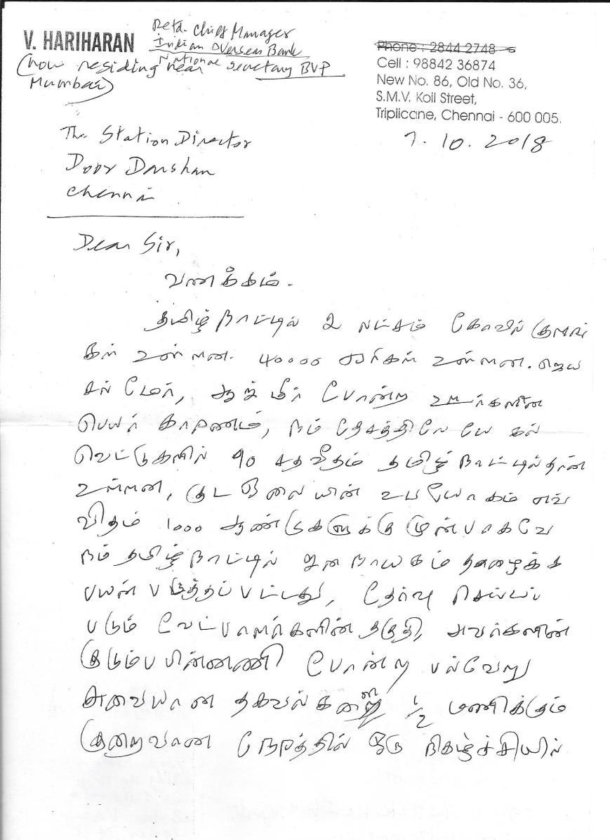 Hariharan letter1