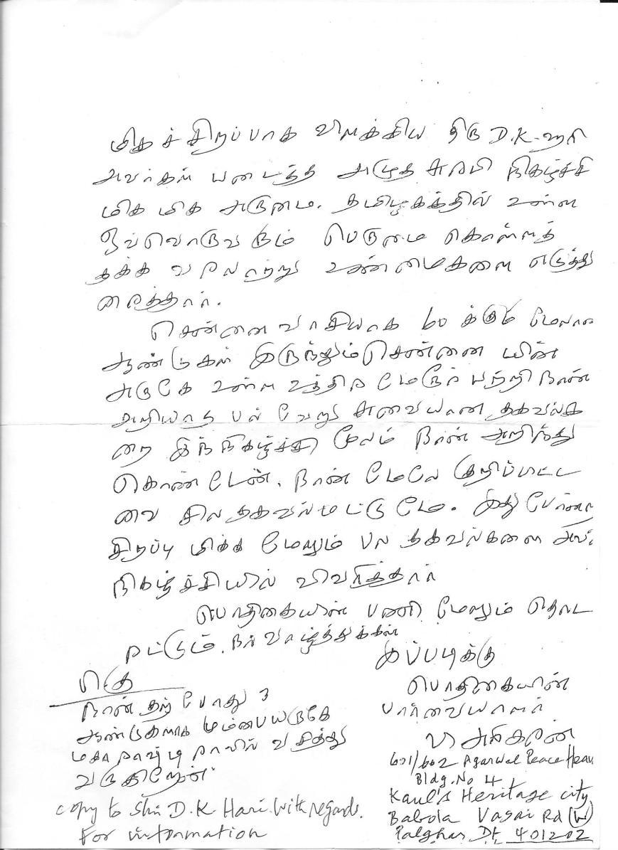 Hariharan letter2 (1)